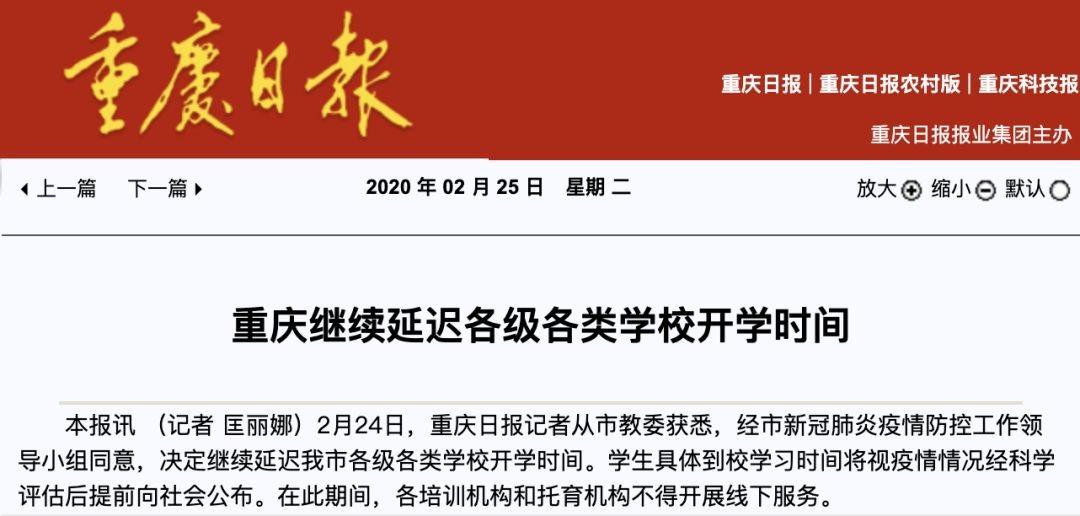2020各省市延期开学时间最新通知!山东江苏上海广西四川广东江西延迟开学时间