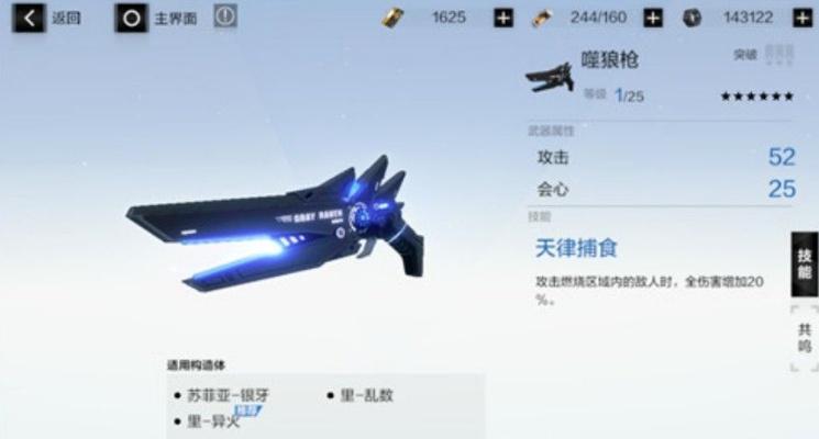 战双帕弥什苏菲亚银牙武器怎么选 苏菲亚银牙武器选择推荐