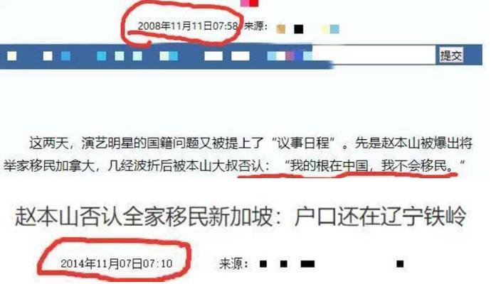 赵本山回应移民说了什么?赵本山国籍是哪里的真相曝光