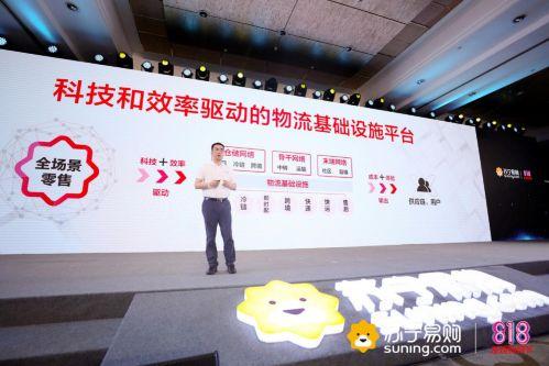 """助力构建智慧零售生态体系,苏宁开放赋能释放""""新基建""""价值"""