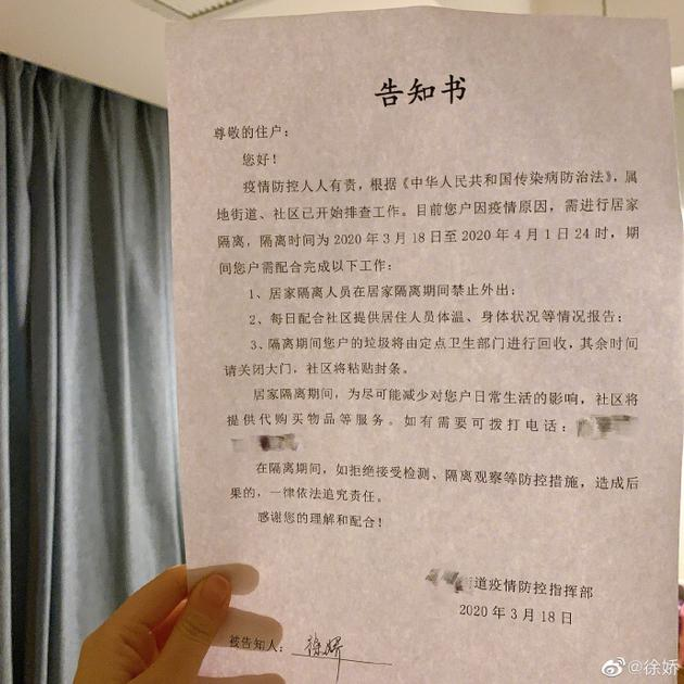 徐娇发文回应居家隔离质疑:合乎规定 不是特权!