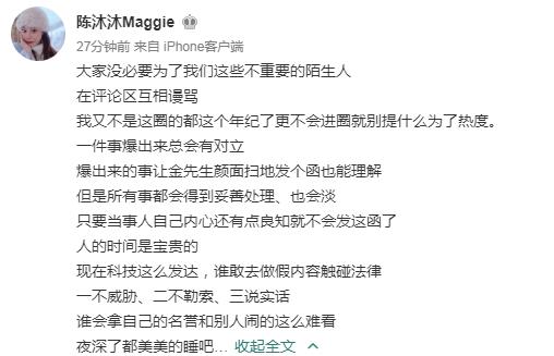 指责张檬小三遭金恩圣发律师函 陈沐沐霸气回应