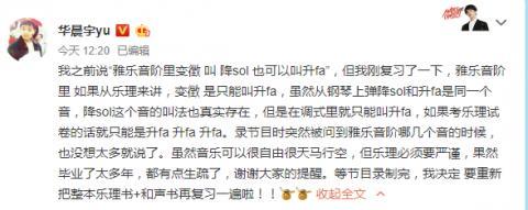 华晨宇回应乐理争议说了什么全文 华晨宇科普出错怎么回事