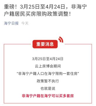 海宁放开限购1个月系乌龙?浙江嘉兴海宁放开限购1个月政策发布后为什么删除?