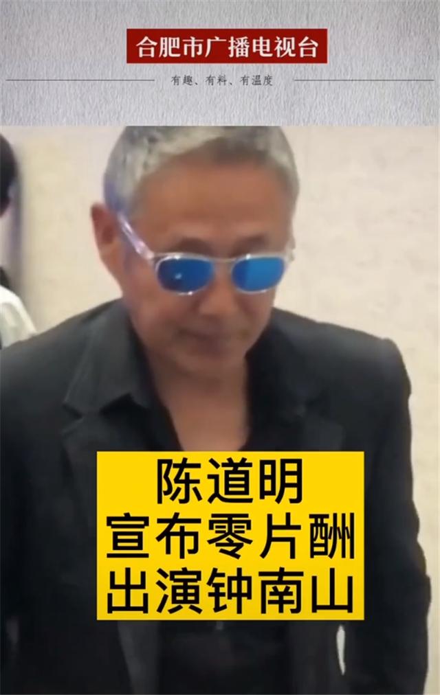 陈道明零片酬扮演钟南山事件始末 陈道明抗疫剧真的假的?
