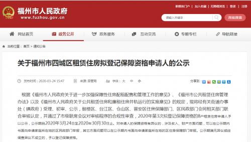公示!福州四城区8户获公租房拟登记保障资格
