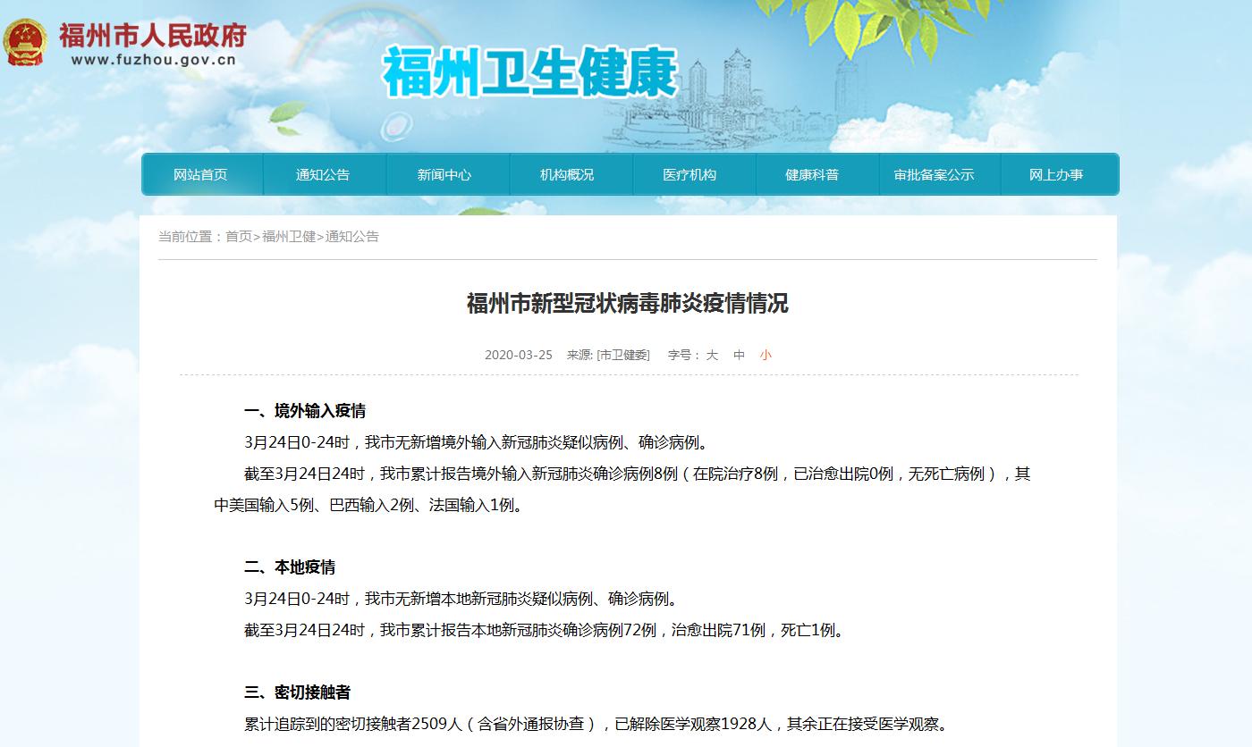 最新!24日,福州无新增境外输入病例