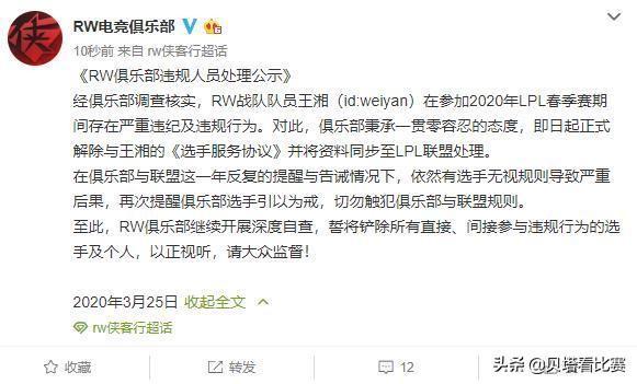 weiyan违纪被RW解除协议怎么回事? weiyan打假赛晒大量证据截图曝光