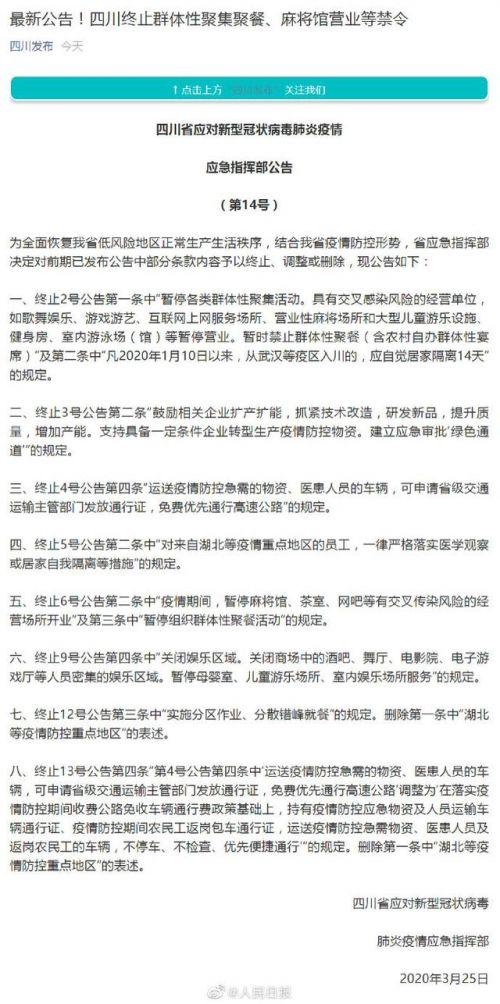 四川终止麻将馆营业禁令是真的吗 四川终止麻将馆营业禁令怎么回事