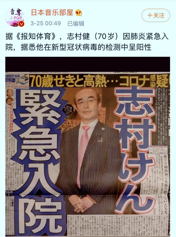 70岁日本喜剧天王志村健紧急入院 被曝确诊新冠