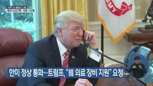 特朗普向韩国求援 希望韩方提供抗疫医疗设备