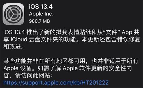 iOS13.4更新了什么 iOS13.4正式版更新内容