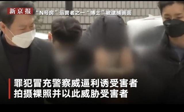 """韩国N号房事件深入解读:集体性犯罪背后的""""厌女""""之恶 N号房赵博士身份曝光"""
