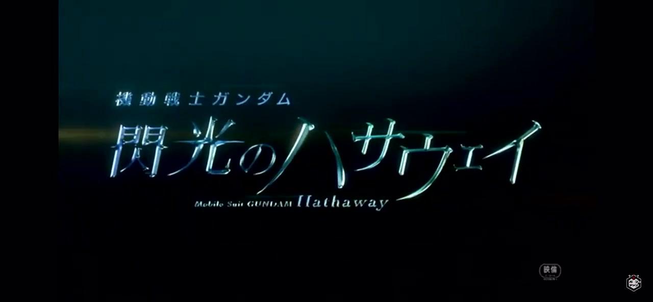 《机动战士高达:闪光的哈萨维》新预告片公布