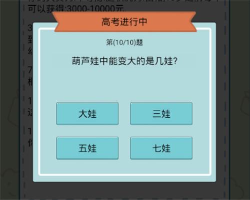 人生模拟器中国式人生高考答案大全 中国式人生高考题目及答案汇总