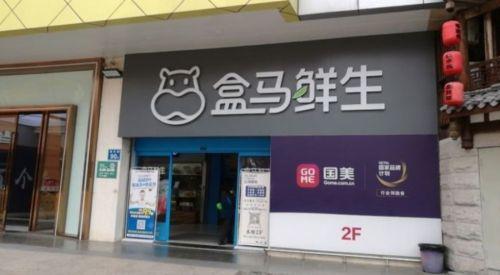 意外!盒马福州福新店月底停业