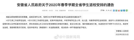 2020全国开学时间最新消息 安徽北京上海湖北正式开学时间什么时候的