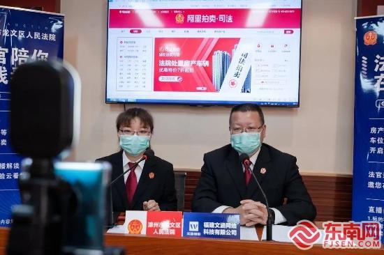 """漳州司法网拍直播""""首秀"""" 法官变身""""带货主播"""""""