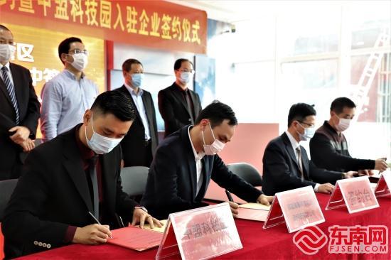 """漳州高新区19个项目集中""""云签约""""总投资31.41亿"""