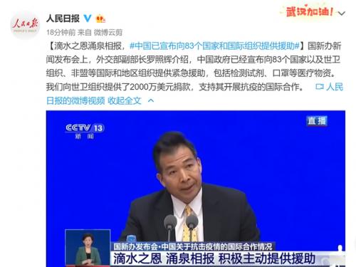 中国已宣布向83个国家提供援助 中国援助了哪些国家名单
