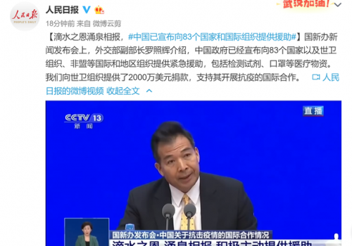 中國已宣布向83個國家提供援助 中國援助了哪些國家名單
