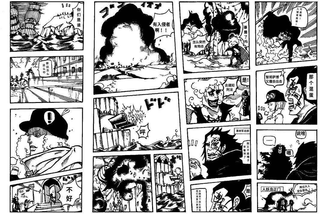 海贼王漫画976话鼠绘汉化免费在线看 凯多和bigmom联手攻打革命军
