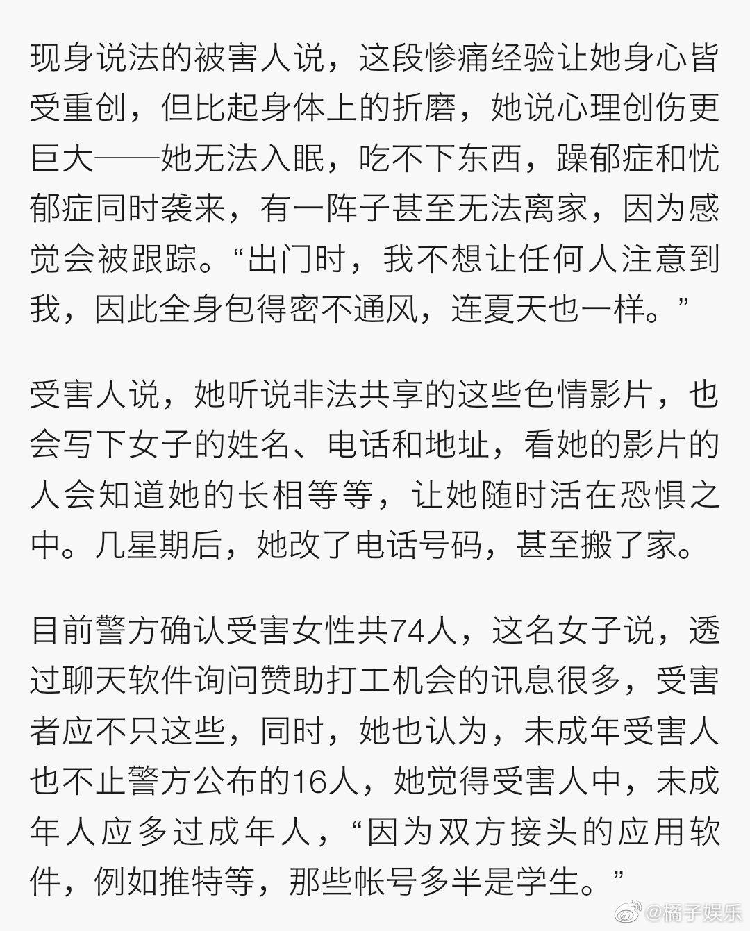 N号房受害人发声对主犯赵主彬恨之入骨 N号房事件始末 N号房最新进展