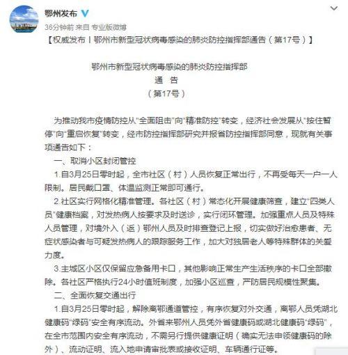鄂州取消封闭管控意味着什么?湖北鄂州解封通知全文具体内容一览