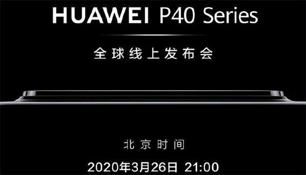 華為P40系列發布會直播在哪看 華為P40系列全球線上發布會直播平臺匯總