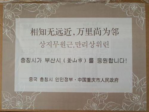 重庆回赠釜山口罩怎么回事 重庆为什么回赠釜山口罩