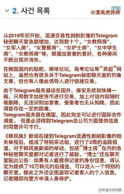 N号房受害人发声详细内幕令人震惊 韩国N号房事件梗概变态视频哪来的