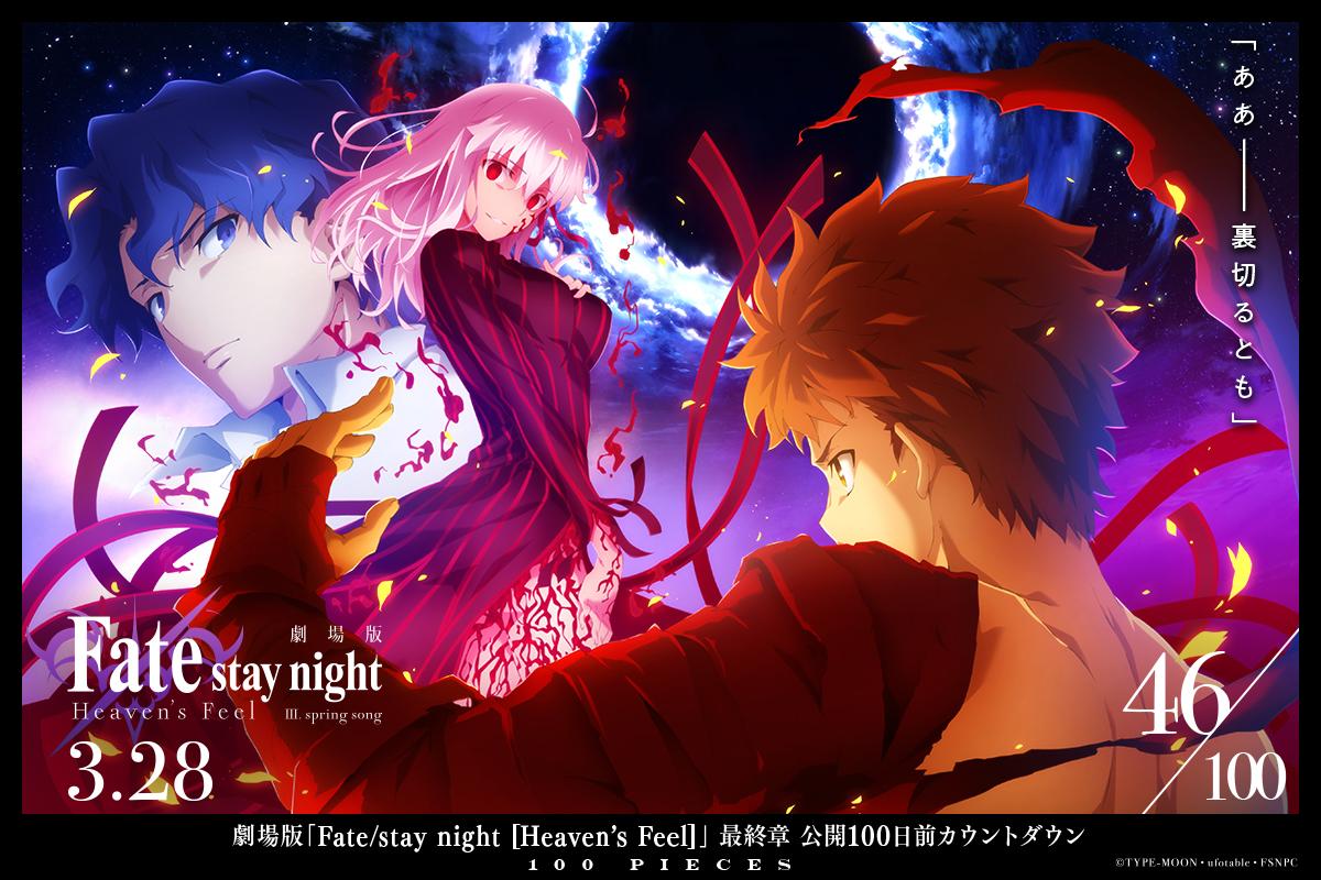 《Fate/天之杯Ⅲ:春之歌》新視覺圖公開