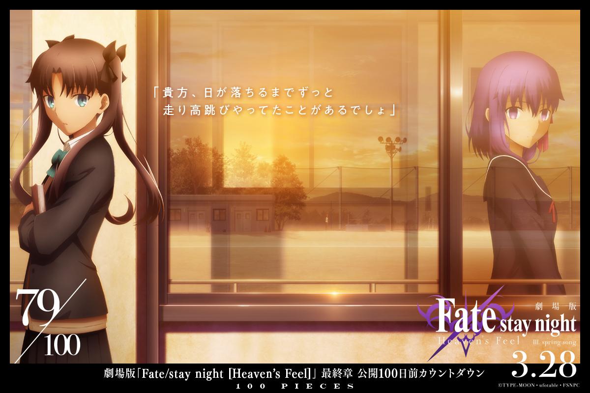 《Fate/天之杯Ⅲ:春之歌》新视觉图公然