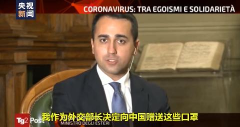 中国回赠意大利100倍口罩怎么回事 中国回赠意大利100倍口罩什么情况