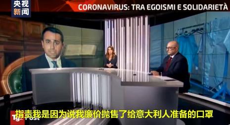 意大利外长:中国回赠意大利100倍口罩