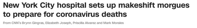 纽约医院外搭临时停尸房,为可能激增死亡做准备