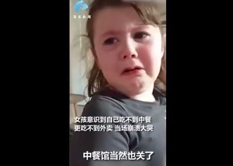 笑容逐渐消失!英国小女孩因中餐馆关闭崩溃大哭 没想到还有更残酷的