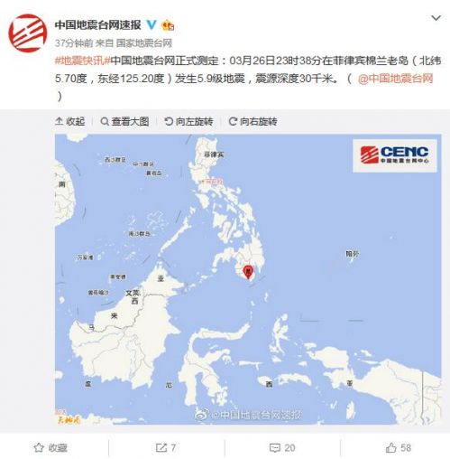 菲律賓棉蘭老島發生5.9級地震 震源深度30千米