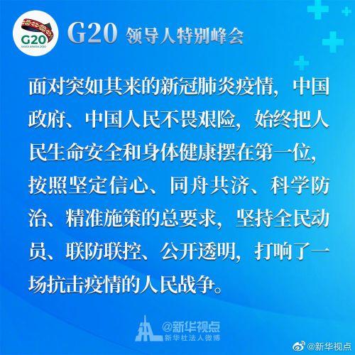 习近平在二十国集团领导人应对新冠肺炎特别峰会上重要讲话金句