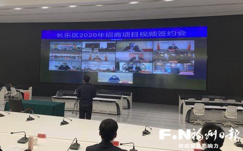 """1个月内176个项目""""云签约""""落户福州 预计总投资超2400亿元"""