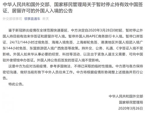 中方暫停持有效中國簽證、居留許可的外國人入境