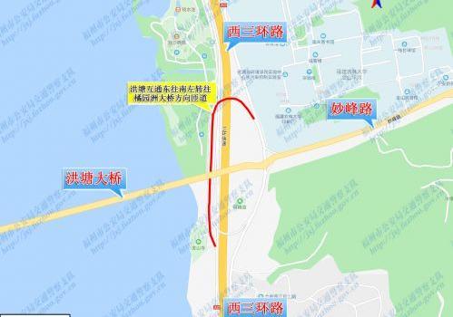 30日起,福州洪塘互通东往南左转匝道将实行交通管制