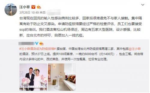 汪小菲酒店成为防疫旅馆