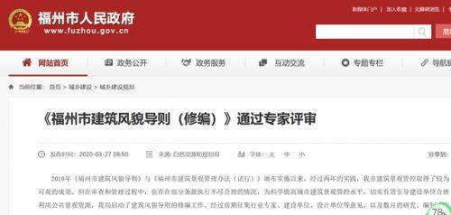 《福州市建筑风貌导则(修编)》通过专家评审