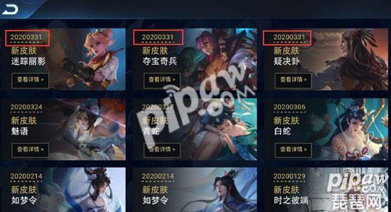 游戏资讯:王者荣耀s19赛季开启时间 s19赛季是3月31日还是4月2日开始