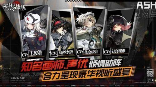 游戏资讯:灰烬战线战车有哪些 灰烬战线战车用法及角色推荐