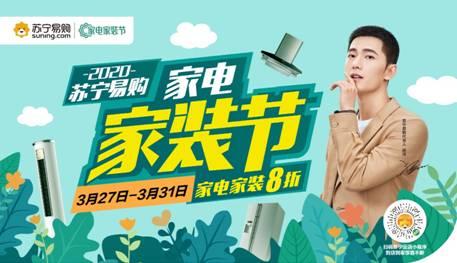 福州苏宁派发千万消费劵,激活零售市场