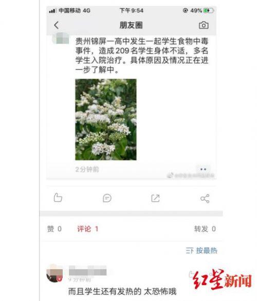 贵州209名高考生发热腹泻怎么回事?贵州209名高考生发热腹泻最新消息