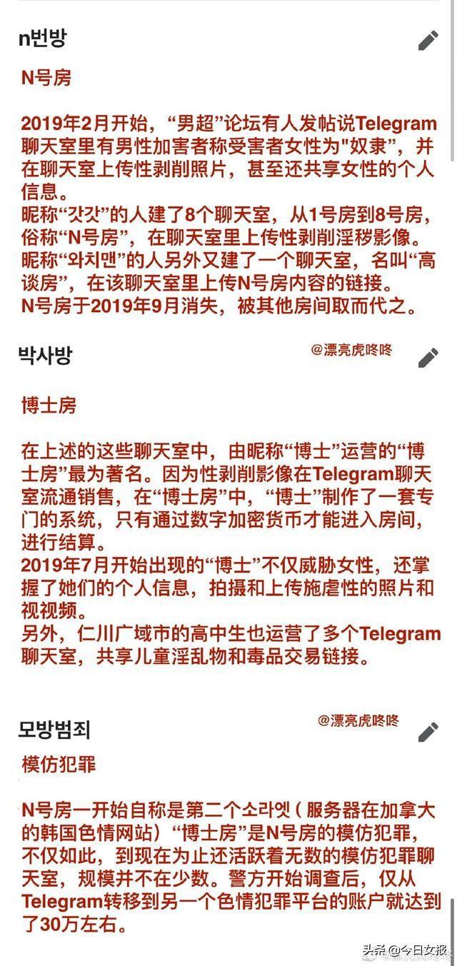 没有律师愿为N号房嫌犯辩护 n号房会员身份该公开吗?韩国n号房视频事件最新消息