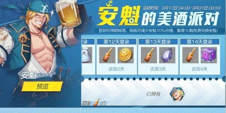 游戏资讯:风云岛行动安魁怎么玩 远洋水手安魁玩法攻略